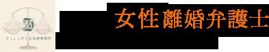 福岡の女性離婚弁護士 ざっしょのくま法律事務所
