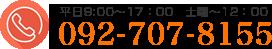 平日9:00~17:00 土曜~12:00 092-707-8155