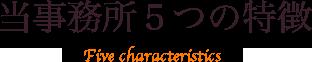 当事務所5つの特徴  Five characteristics